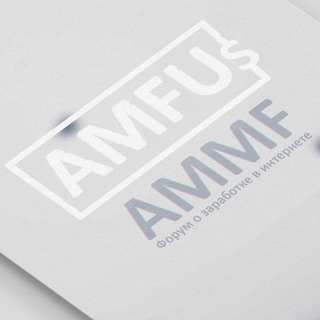 Заработок в интернете - AMFUs