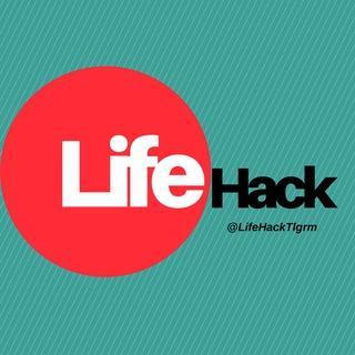 LifeHack   ЛайфХак