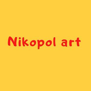 Никополь-арт