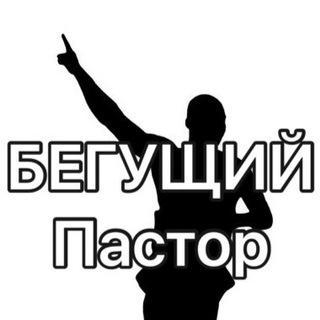 БЕГУЩИЙ ПАСТОР