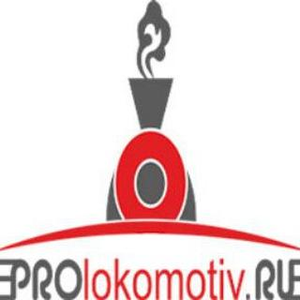 Пролокомотив